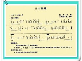 二胡曲谱《三十里铺》(陕西民歌、王莉莉订谱版)