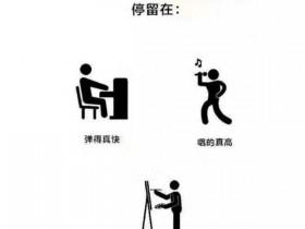 二胡教学:学乐器,要不要追求速度?