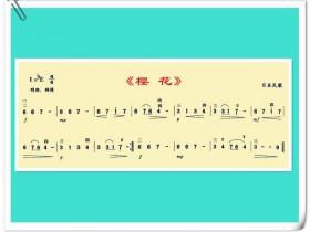 二胡曲谱《樱花》日本民歌