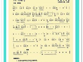二胡曲谱《罗梦湖》