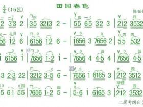 田园春色二胡简谱(2019田园春色指法教学)