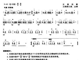 蛤蟆调二胡曲谱