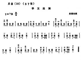 李玉连调二胡曲谱