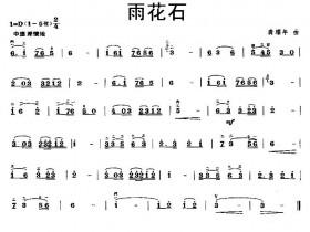 雨花石二胡简谱(雨花石二胡独奏曲谱)