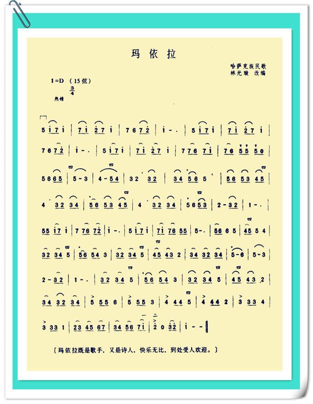 二胡曲谱《玛依拉》(林光璇订谱版)