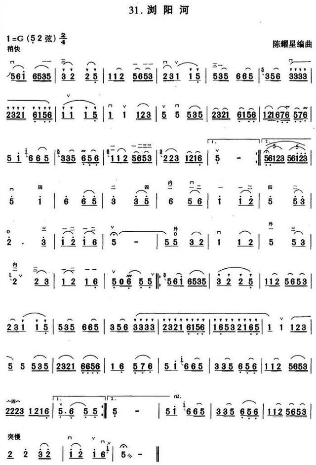 连顿弓练习曲谱《浏阳河》