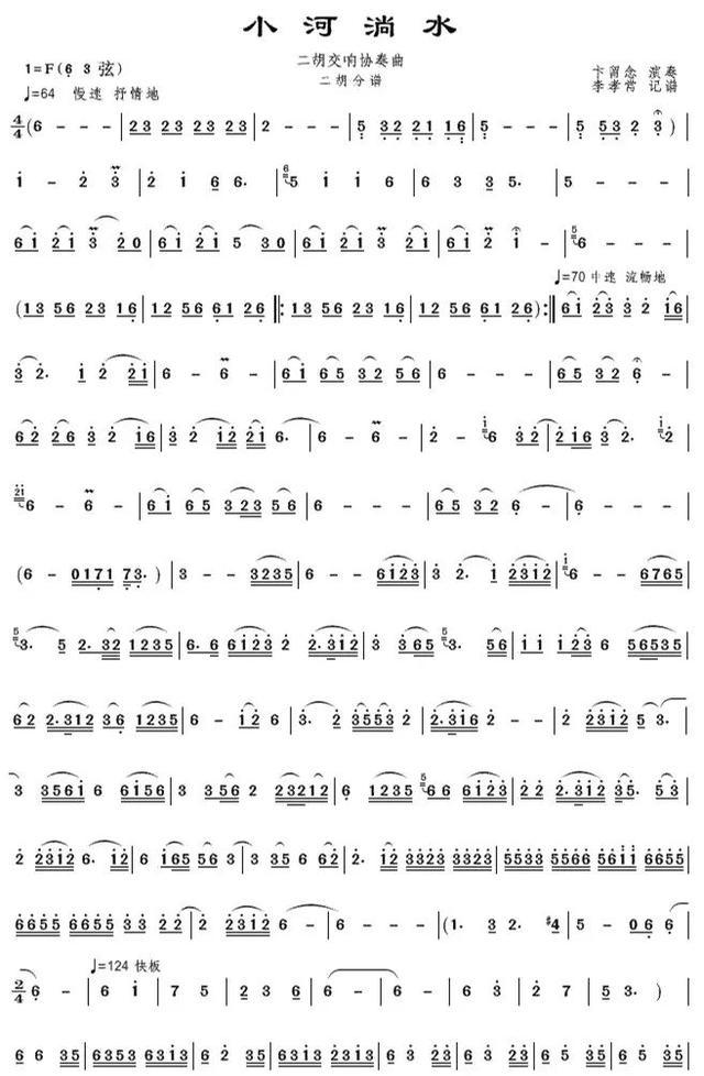 揉弦变化练习曲谱《小河淌水》