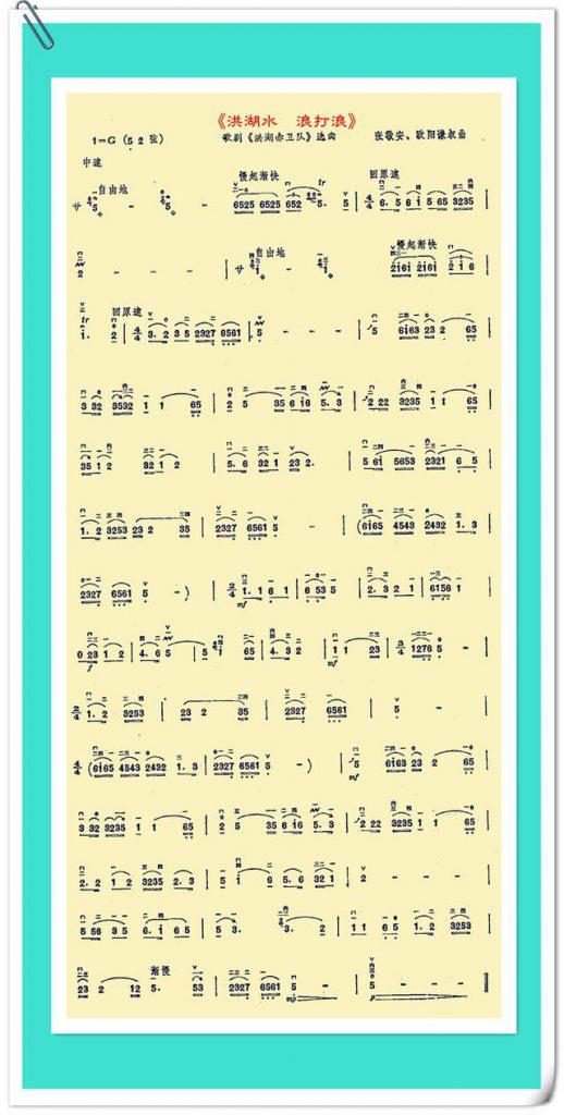 二胡曲谱《洪湖水,浪打浪》G调-52弦