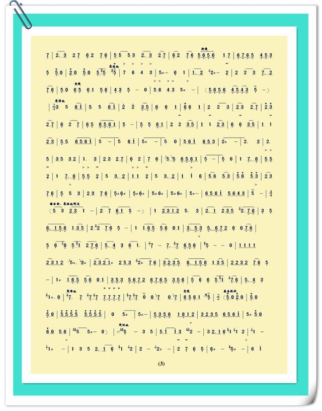 二胡曲谱《梁祝主旋律》(4页版)