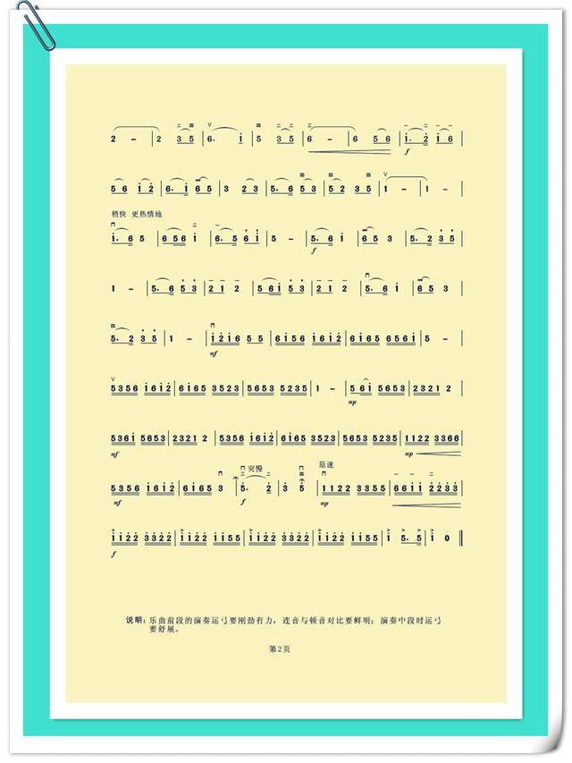 二胡曲谱《八月桂花遍地开》二页版