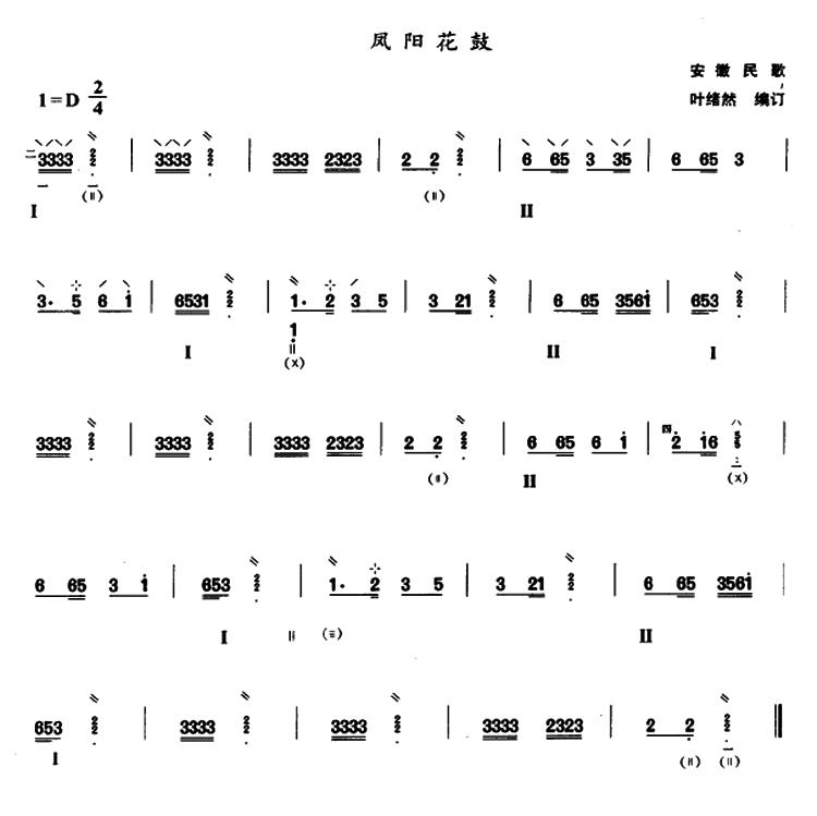 凤阳花鼓琵琶谱(凤阳花鼓琵琶弹奏视频)