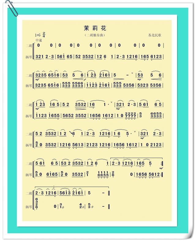 二胡曲谱《茉莉花》(二胡+扬琴 伴奏谱)