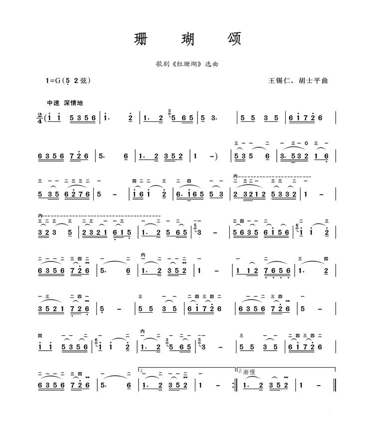 珊瑚颂二胡简谱(珊瑚颂二胡独奏曲谱)