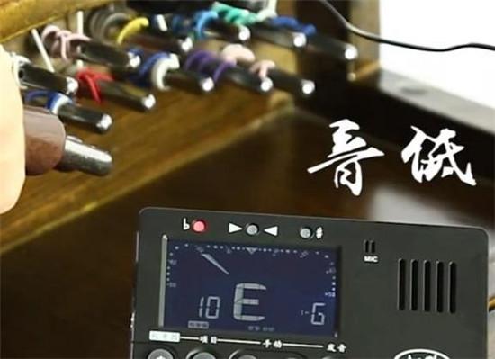 古筝的调音器(一看就会的古筝调音方法和对照表)