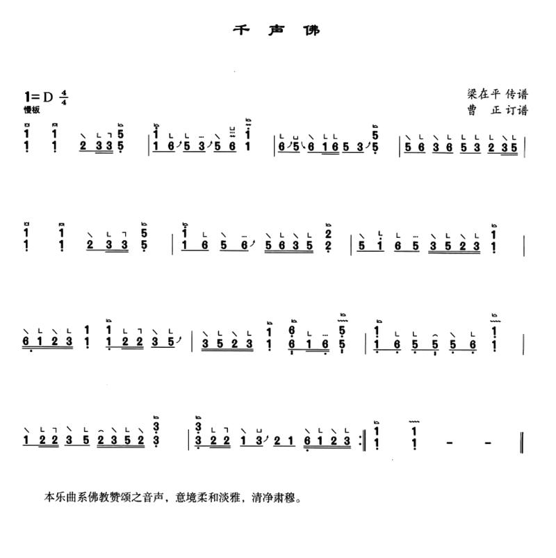 千声佛古筝谱(千声佛古筝曲谱)