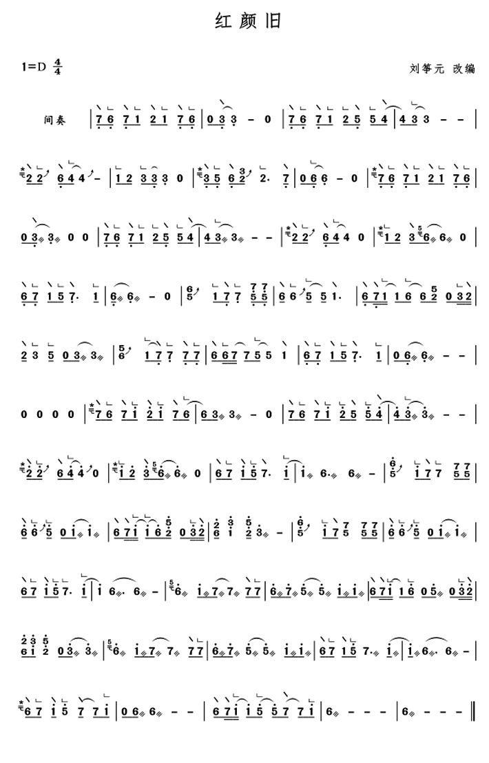 红颜旧古筝独奏谱(红颜旧古筝曲谱)