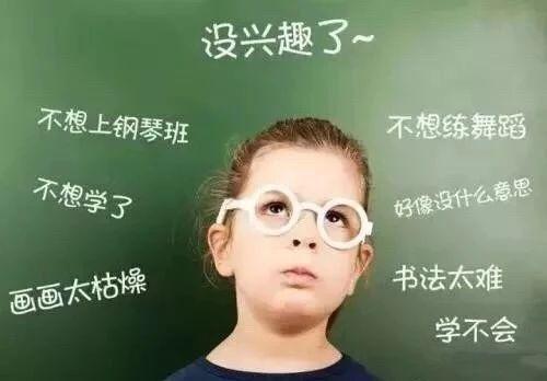 花了很多钱让孩子学习乐器,为什么学着学着就不感兴趣了?