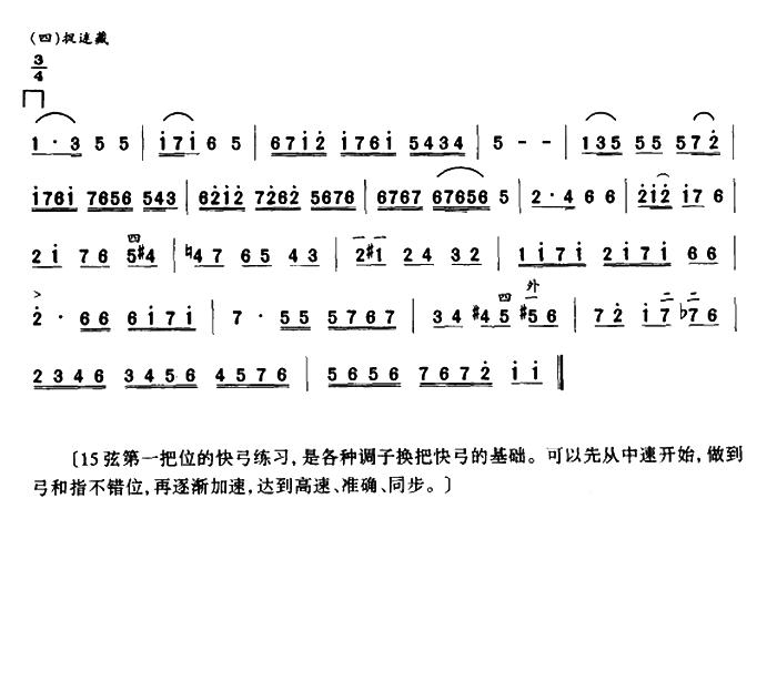 儿童游戏组曲二胡曲谱