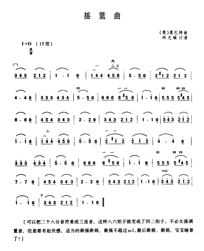 摇篮曲二胡曲谱([奥]莫扎特曲、林光璇订谱版)