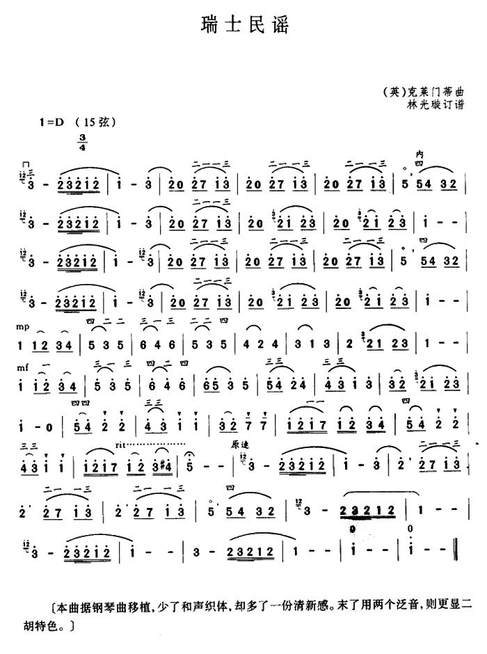 瑞士民谣二胡曲谱