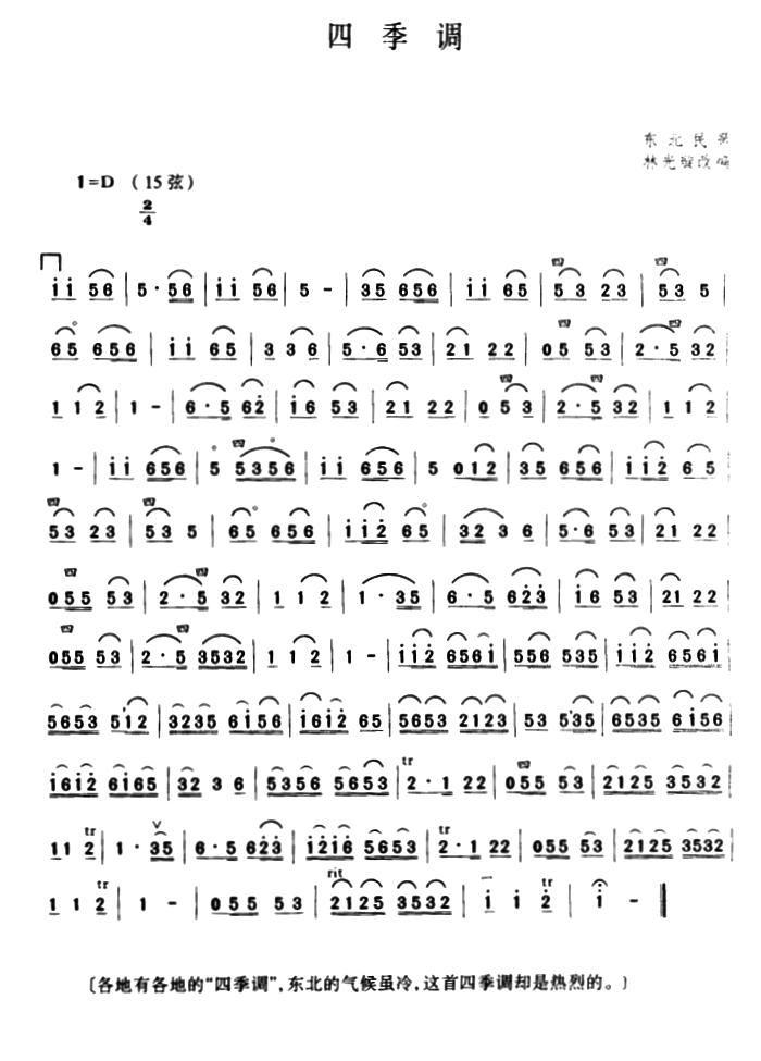 四季调二胡简谱(四季调二胡曲谱)