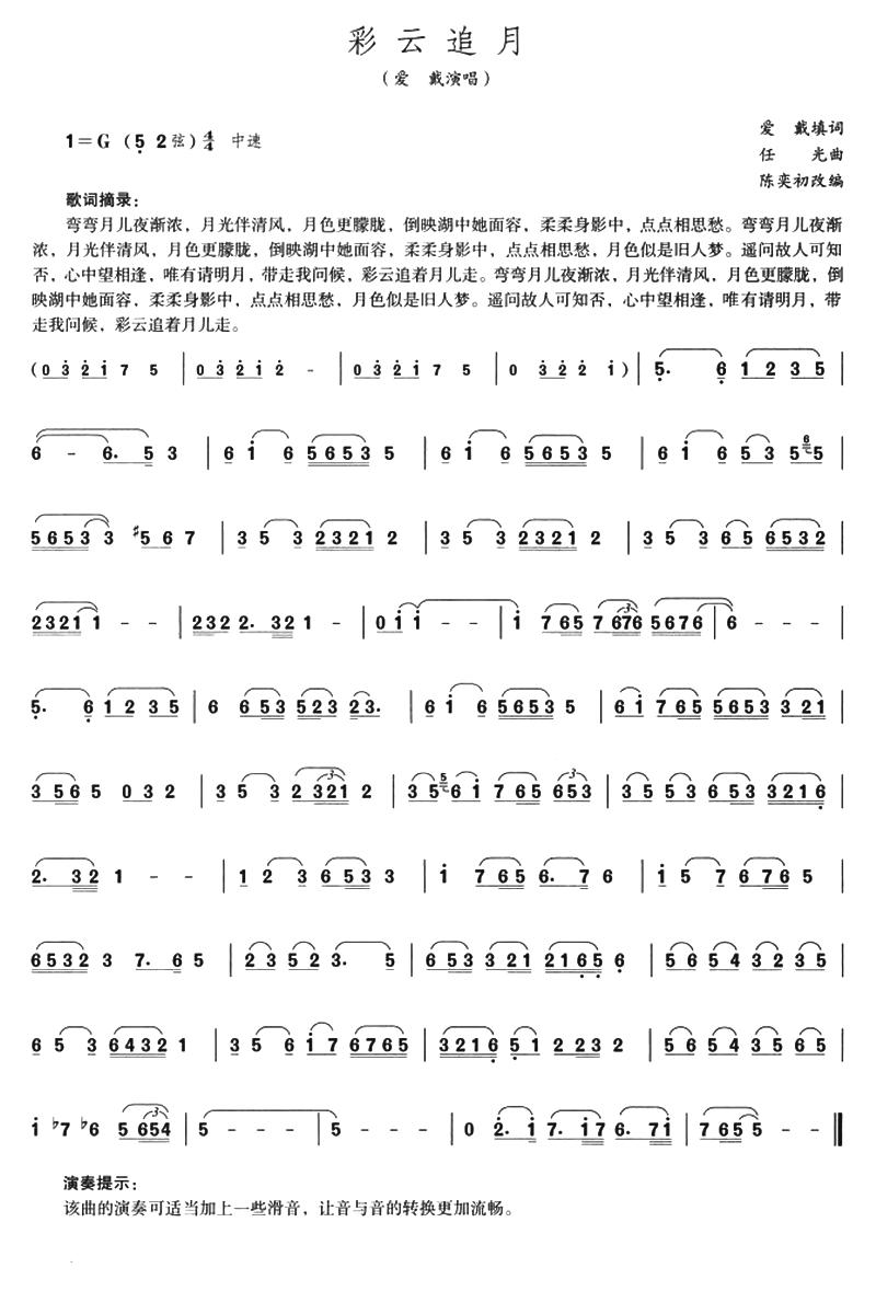 彩云追月二胡独奏简谱(任光曲、陈奕初改编版)