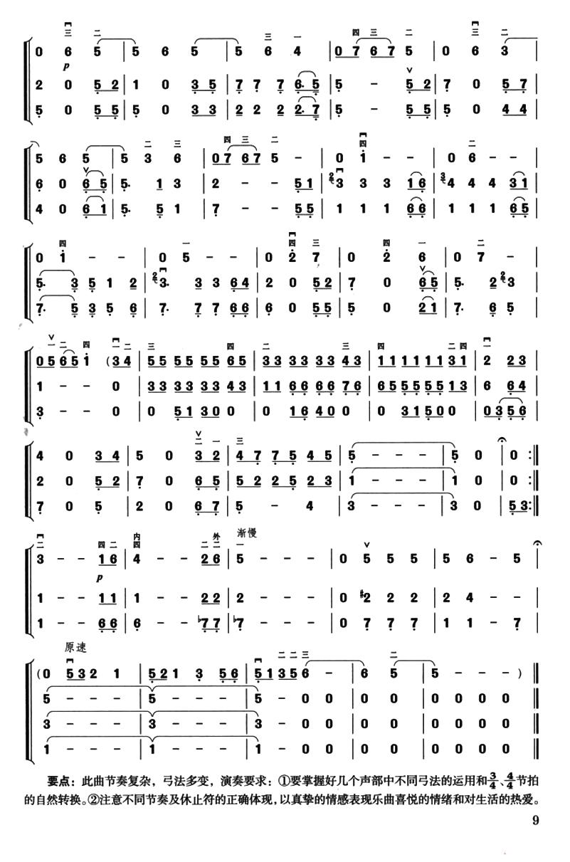 小贝壳(三重奏)二胡曲谱