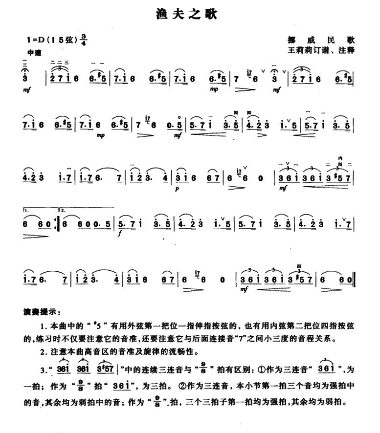 渔夫之歌二胡曲谱