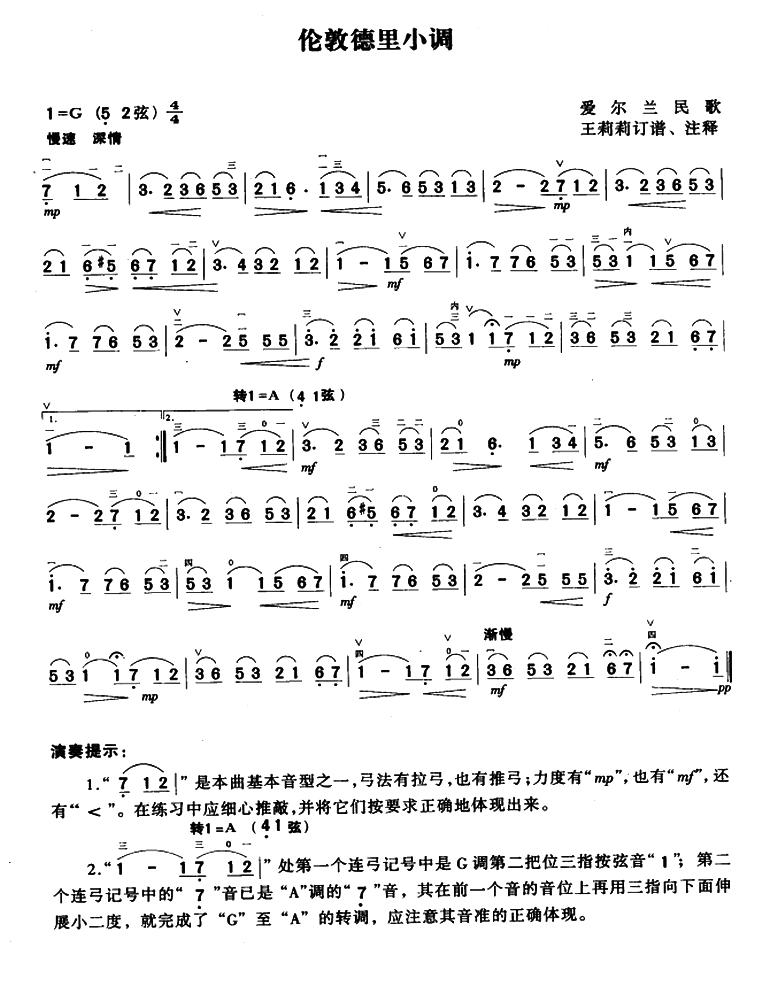 伦敦德里小调二胡曲谱(爱尔兰民歌、王莉莉订谱版)