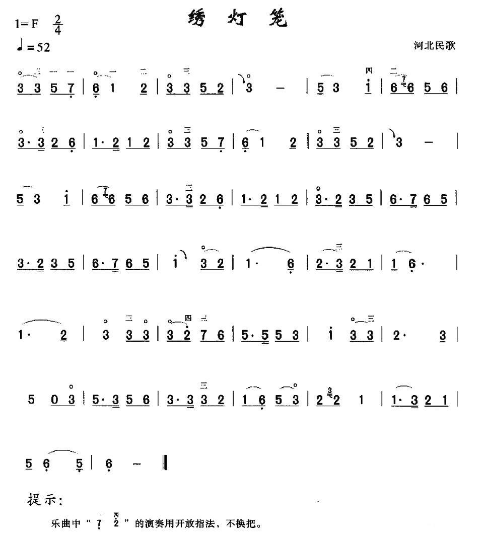 绣灯笼二胡独奏曲谱(宋飞编曲版)