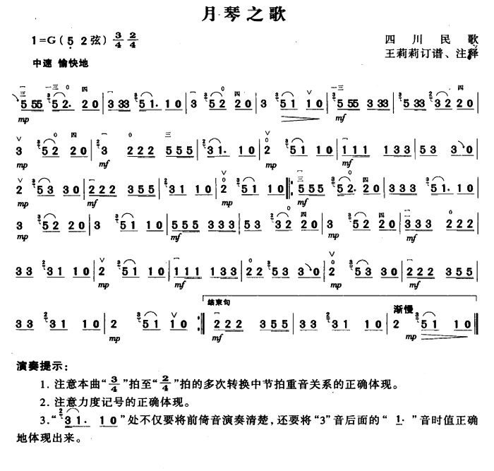 月琴之歌二胡曲谱