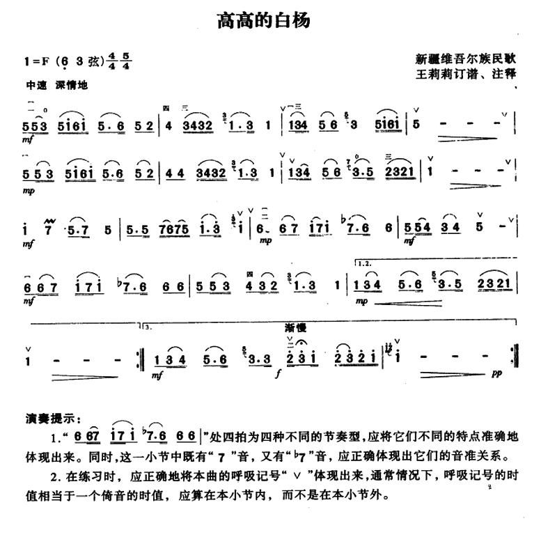 高高的白杨二胡曲谱