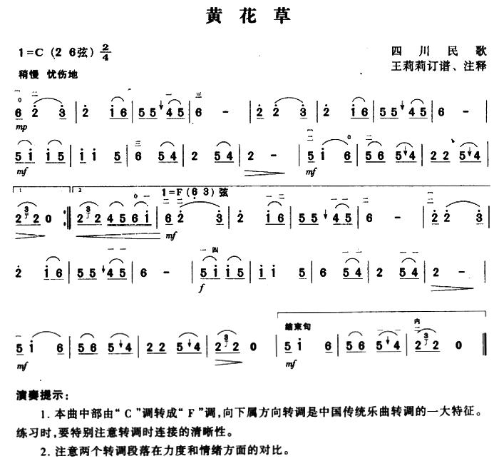 黄花草二胡曲谱
