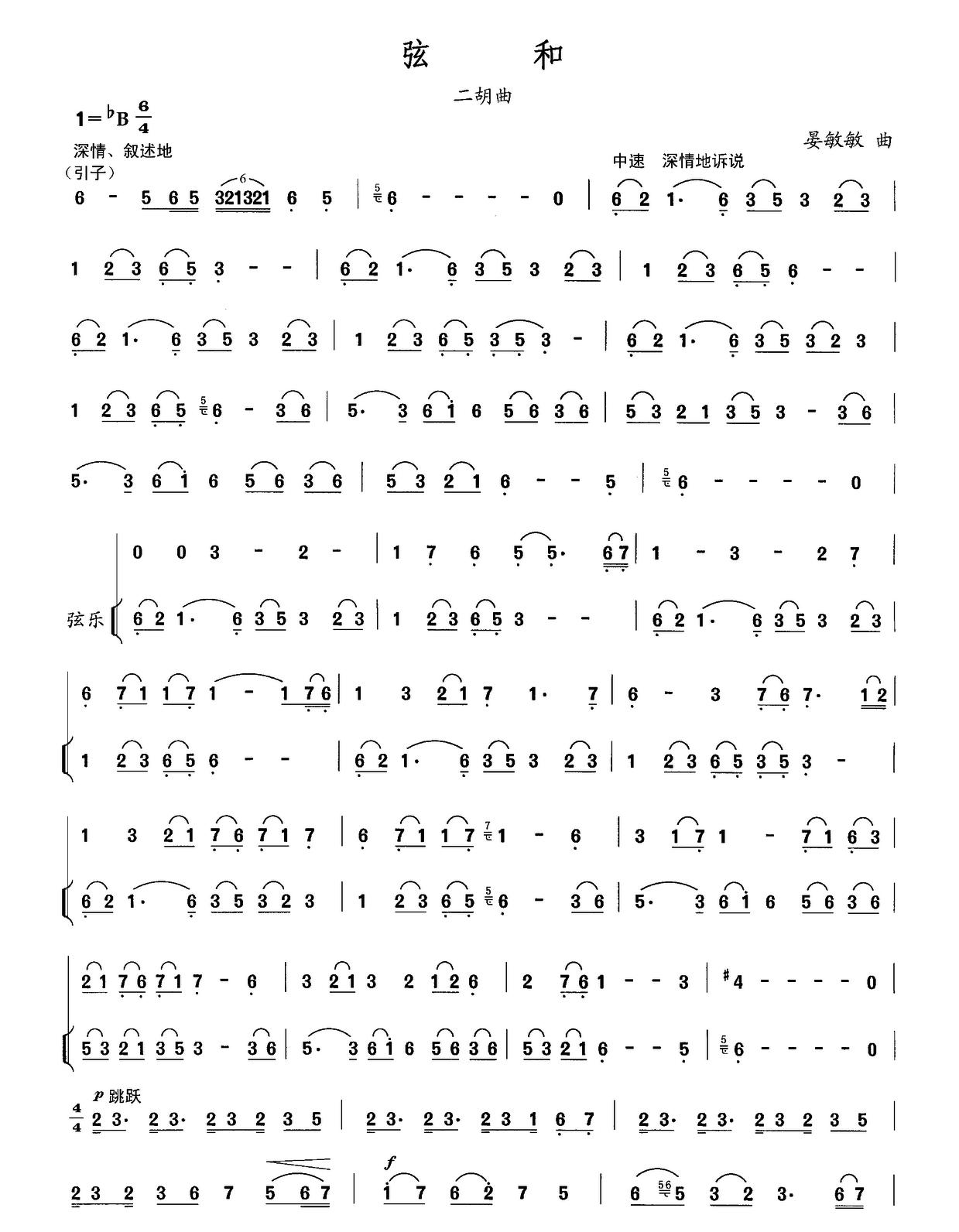 弦和二胡曲谱