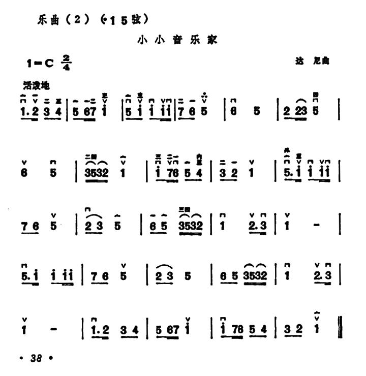 小小音乐家二胡独奏曲谱