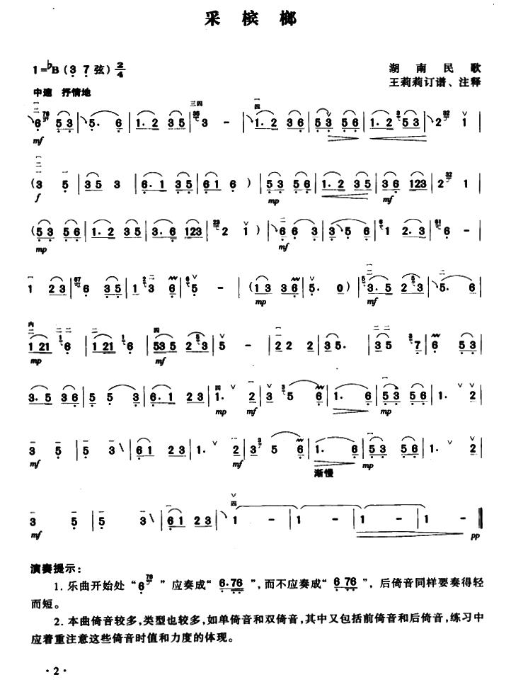 采槟榔二胡简谱(采槟榔二胡独奏曲谱)