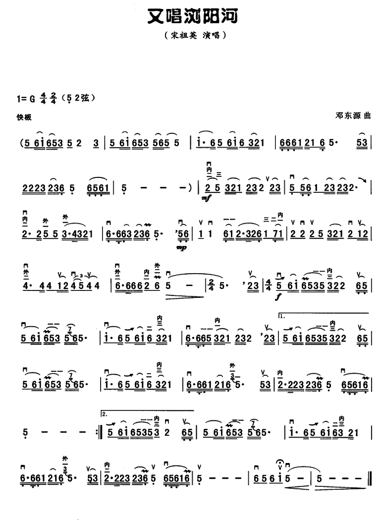 又唱浏阳河二胡简谱(又唱浏阳河二胡独奏曲谱)