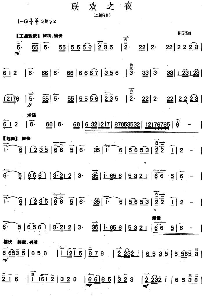 联欢之夜二胡独奏曲谱