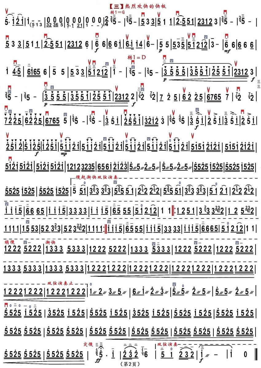 欢乐的彝寨二胡独奏曲谱