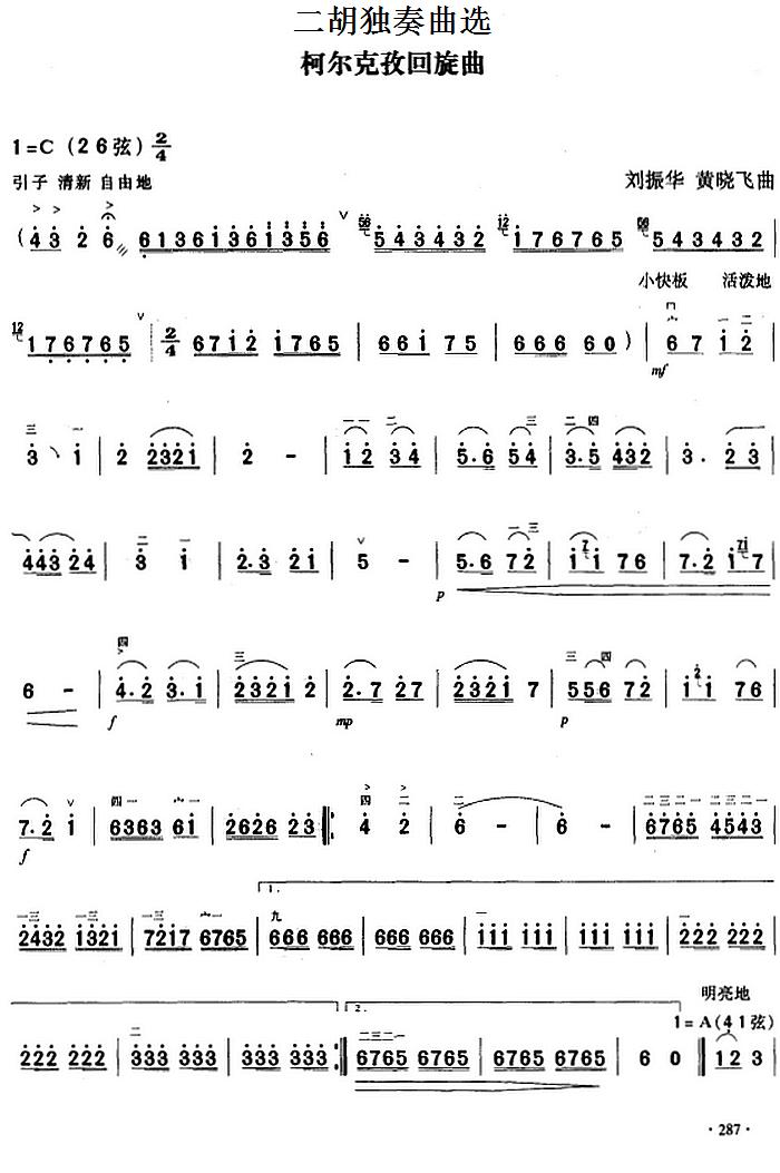 柯尔克孜回旋曲二胡独奏曲谱