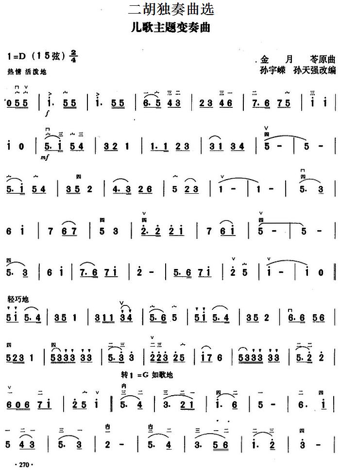 儿歌主题变奏曲二胡独奏曲谱