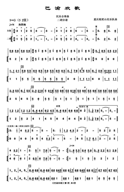 巴渝欢歌二胡曲谱