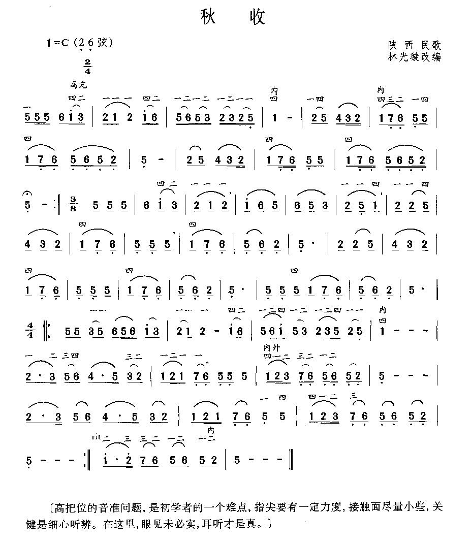 秋收二胡简谱(秋收二胡独奏曲谱)