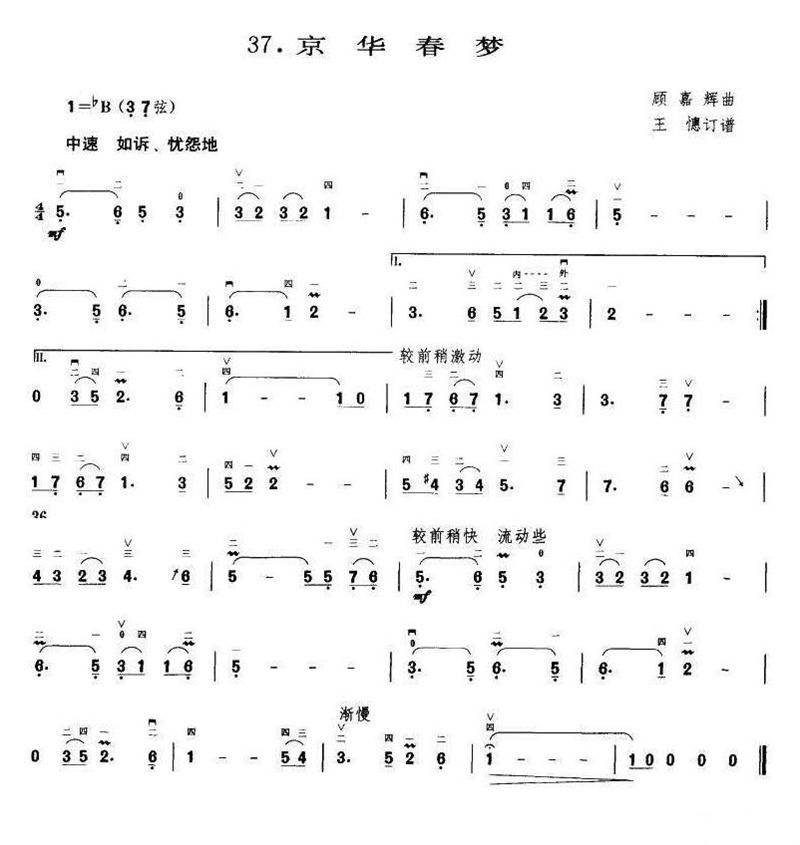京华春梦二胡简谱(京华春梦二胡独奏曲谱)