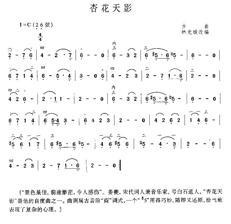 杏花天影二胡曲谱
