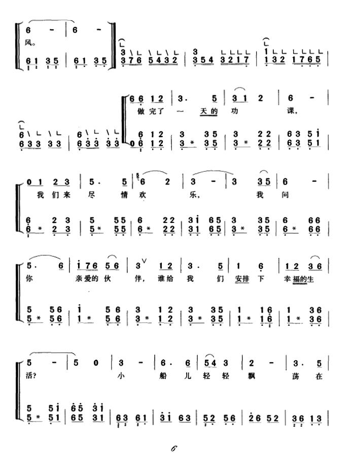 让我们荡起双桨古筝曲谱完整版