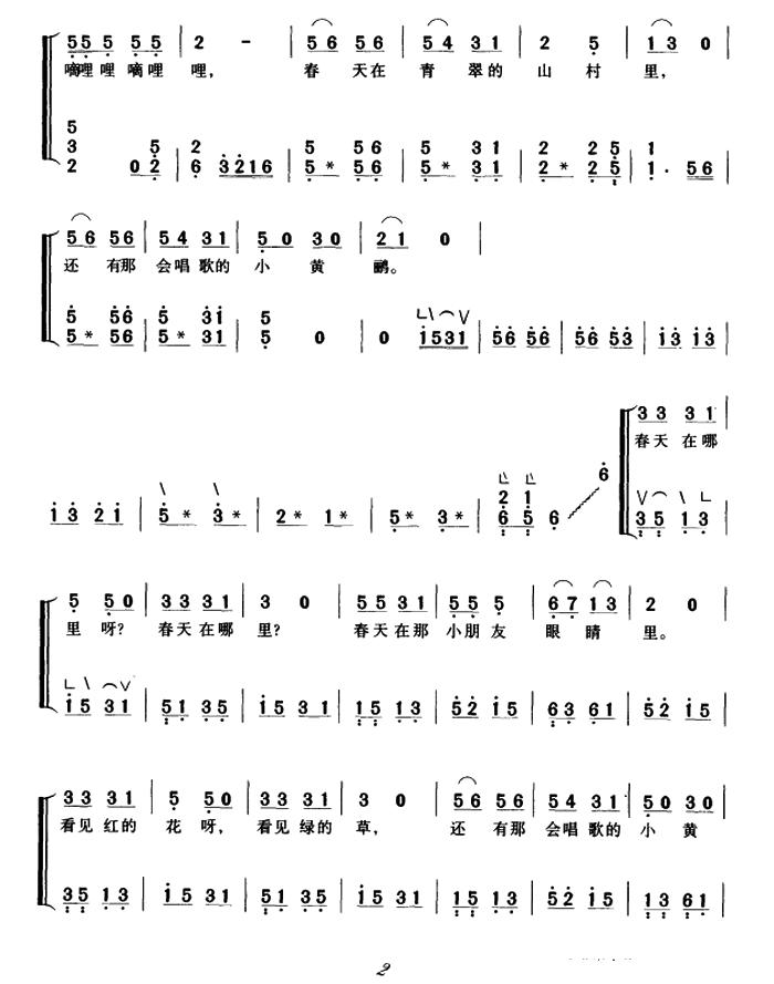 嘀哩嘀哩古筝简谱(嘀哩嘀哩古筝演奏曲谱弹唱版)